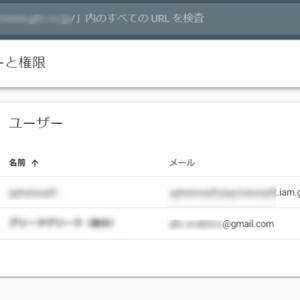 403 Forbidden が出て困っている人へ、Google Index APIのPHPでの実装の仕方