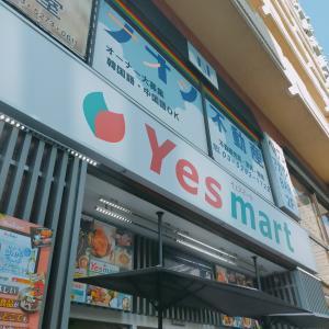 新大久保Yes martでお買い物〜