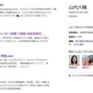 俳優・山内大輔容疑者(26)を70代女性への強制わいせつ致傷容疑で逮捕