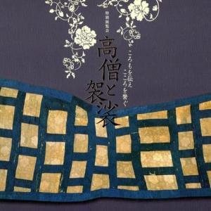 面山瑞方禅師『傘松日記』に見られる道元禅師の御袈裟について