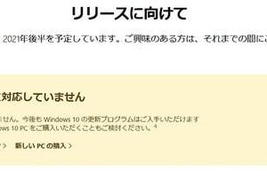 アメリカ・Microsoft社が新OS「Windows11」を公開