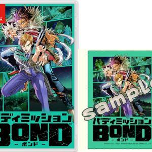 【Nintendo Switch】バディミッション BOND(ボンド)は任天堂から1月29日発売