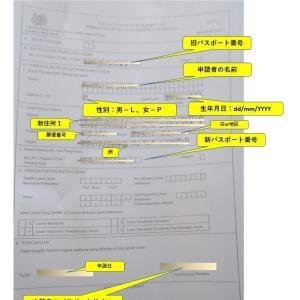 JPJでパスポート切替による更新:免許証編
