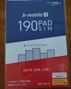 セカンドホーマーにオススメの日本で使うSIMカード