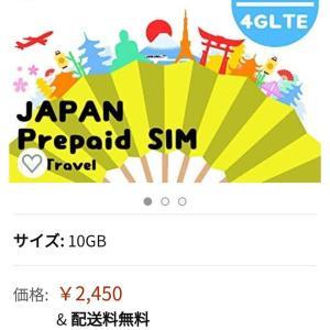 日本で使う使い捨て(PRE PAID)SIMカード買ってみました