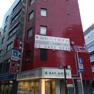 【田町ベイホテル】羽田空港の前泊に、人生初のカプセルホテルを体験してみました!・・・のお話。