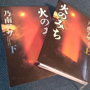 新春、乃南アサ『火のみち』を読む。それはそれは素敵な出会いの予感が~♪・・・のお話。