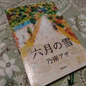 乃南アサ『六月の雪』を読んで、台湾に咲く白い花に思いを馳せる・・・のお話。
