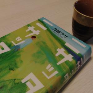 StayHomeで乃南アサ『ニサッタ、ニサッタ』を読む。そして明日は明日の風が吹く・・・のお話。