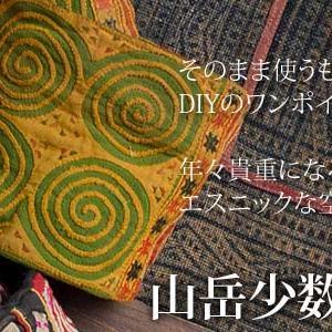 【半額セール】民族古布・はぎれ 半額 50%OFFセール sale