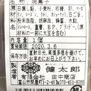 【和菓子】地元和菓子屋さんの月餅と大福もち その2