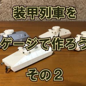 装甲列車を作る その2
