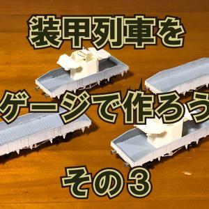 装甲列車を作る その3
