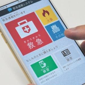 「119番」押すだけでOK 仙台市消防局があすから新システム導入(河北新報)