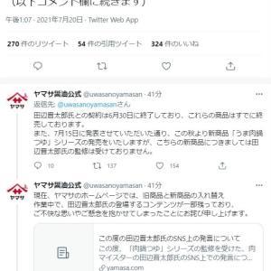 ヤマサ醤油、「小山田の従兄弟」・田辺晋太郎との契約は終了