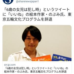 小山田に続いてOUT! 絵本作家のぶみ氏は炎上常習男 逮捕歴33回「怪しい経歴」