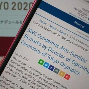ユダヤ人権団体、小林賢太郎さんを非難 五輪開会式のショー担当