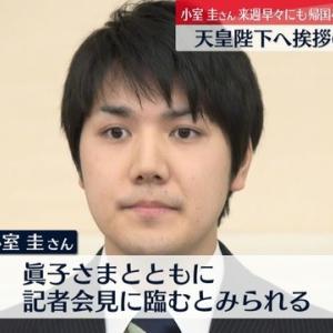 【小室圭さん】来週早々にも日本に帰国へ 天皇陛下へ挨拶の予定なし