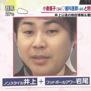 小倉優子 幸せオーラ全開「結婚前提のお付き合い。ゆっくり進んでいけたら」
