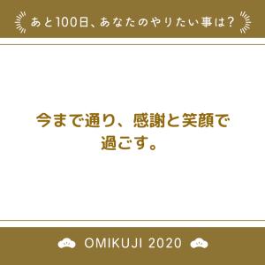 Ameba100日みくじやってみた!