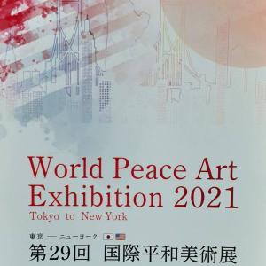 """明日最終日です!ご紹介""""国際平和美術展参加します♪東京からニューヨークへ"""""""