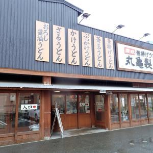 丸亀製麺 毎月「令和」最初の釜揚げうどんの日!