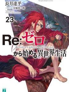 Re:ゼロから始める異世界生活23巻のネタバレ・あらすじ!スバルが記憶喪失!