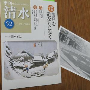 季刊『清水』と郷土愛・・・Vol.2067