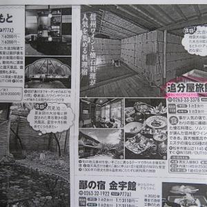 美ケ原温泉・・・Vol.2325