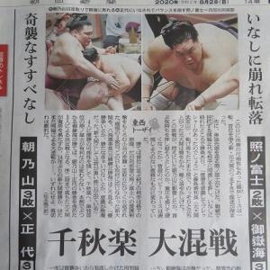 大相撲14日目の結果と優勝の行方・・・Vol.2377