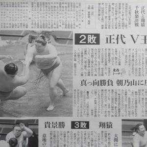 大相撲聞きかじり(令和2年秋場所)・・・Vol.2424