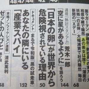 """""""溜まり席の妖精""""と初場所・・・Vol.2504"""