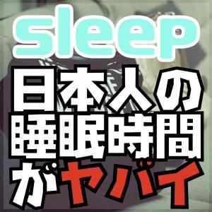 日本人の睡眠時間がヤバイことになってる。