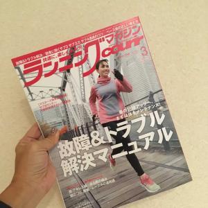 マラソンマガジン~クリール