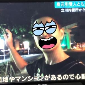 まさかの全国区!!