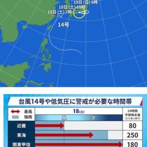 台風14号 ちかづき