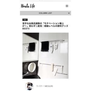 【コラム公開】お風呂掃除モチベーション爆上げ!便利グッズBEST5