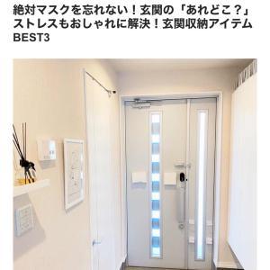 【コラム掲載】玄関収納アイテムBest3
