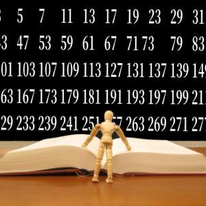 【4年算数】約数と倍数をおうち夏期講習で先取り
