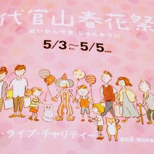5月3日(金)〜5日(日):代官山春花祭に出店します♪