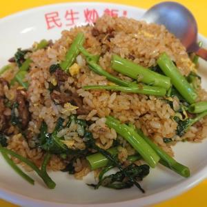 【日本】「民生炒飯 横浜中華街店」台湾NO.1に輝いた炒飯店