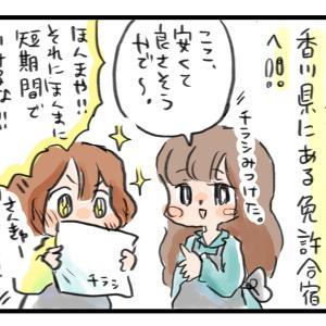 免許合宿生活in香川