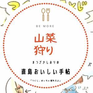 【新連載】島グルメ漫画だよーーー!!!!