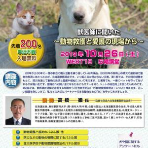 10/26(土)、公開講座 【獣医師に聞いた~動物救護と愛護の現場から~】開催