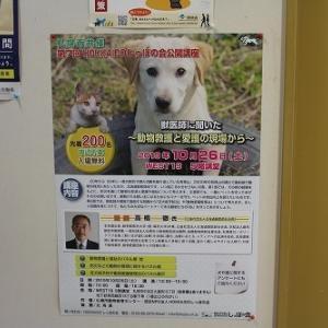 10月10日の札幌市動物管理センター福移支所は