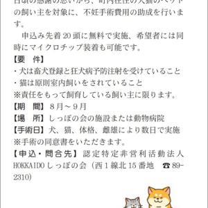 長沼町のペットの飼い主さま対象 不妊手術代の助成☆