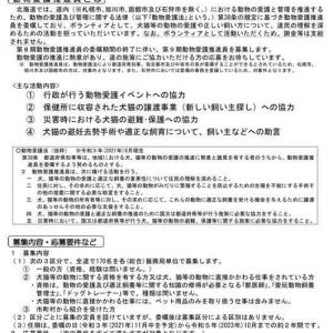 9/30迄 北海道では愛護推進員を募集しています