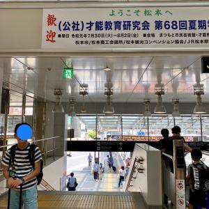 ◆スズキ・メソード夏期学校始まりました(中1)