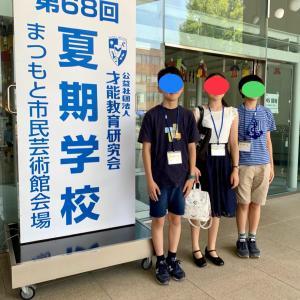 ◆スズキ・メソード夏期学校2019(ピアノ科中1)