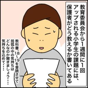 絵日記 すごいぞ!ガワワ先生!